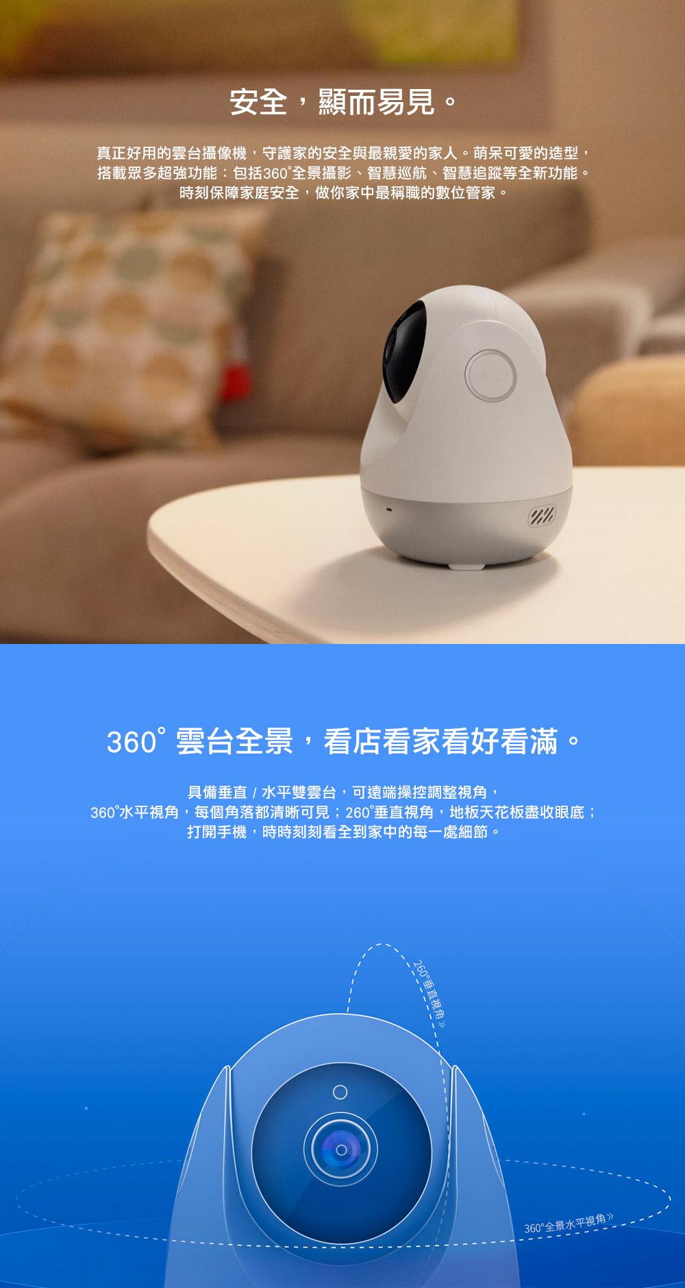 360 雲 台 版 高 解析 雙向 智能 攝影機 d706